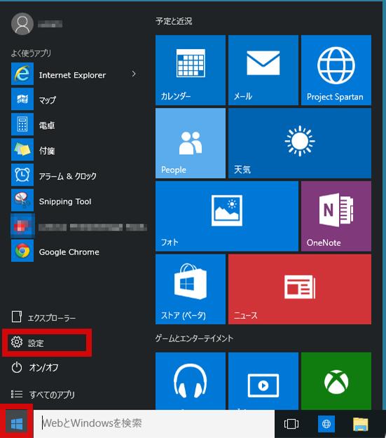 Windows10設定方法 ローカルエリア接続 Ucom光 レジデンス